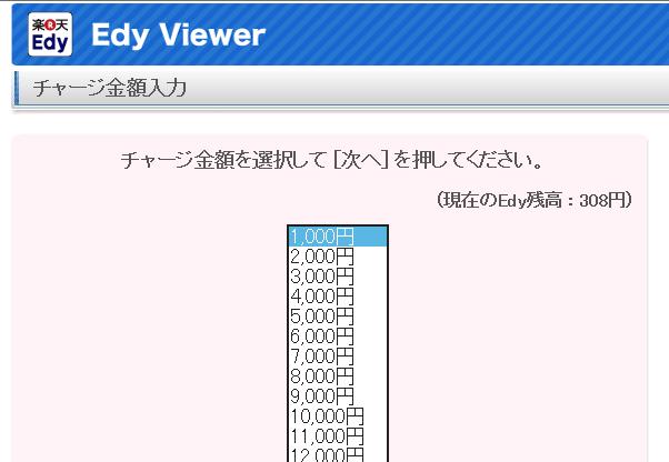 edy_2