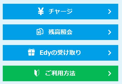 edy_1