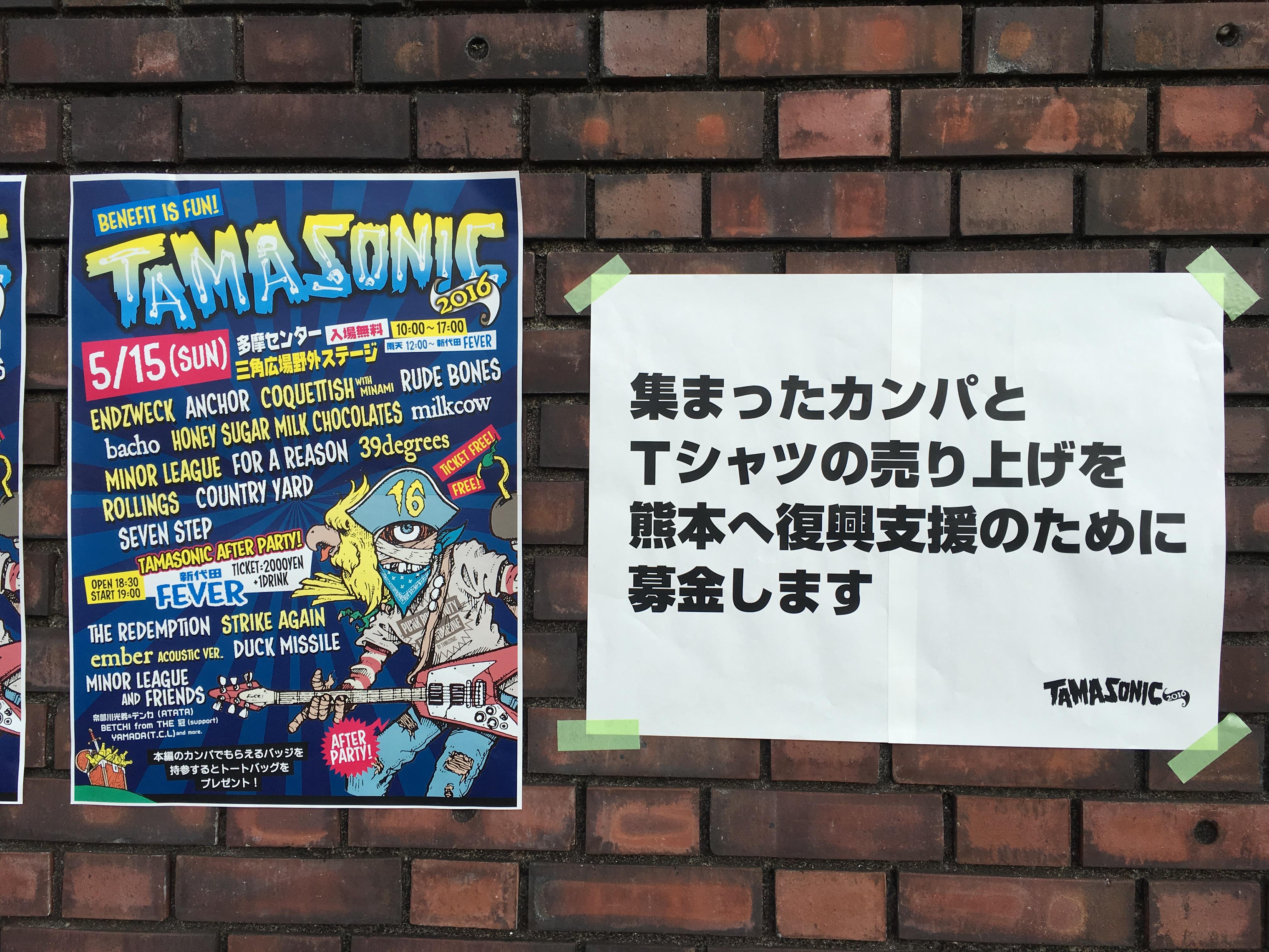 tamasonic_3