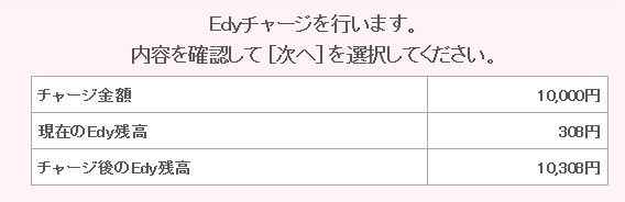 edy_3